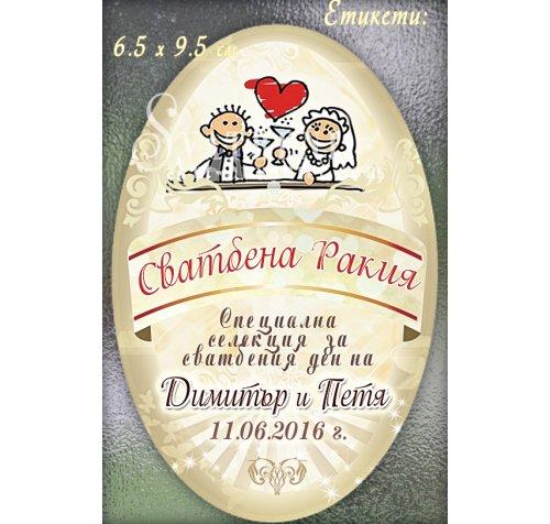 """""""Веселите Младоженци"""" :: Сватбени Етикети за Ракия или Вино  #09-3››615"""