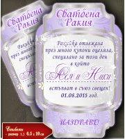 """Сватбени Етикети """"Fancy""""  #01-5"""