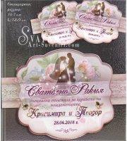 """Сватбени Етикети """"Blush"""" :: Етикети за Юзчета и Стандартни Бутилки #Е01-22"""