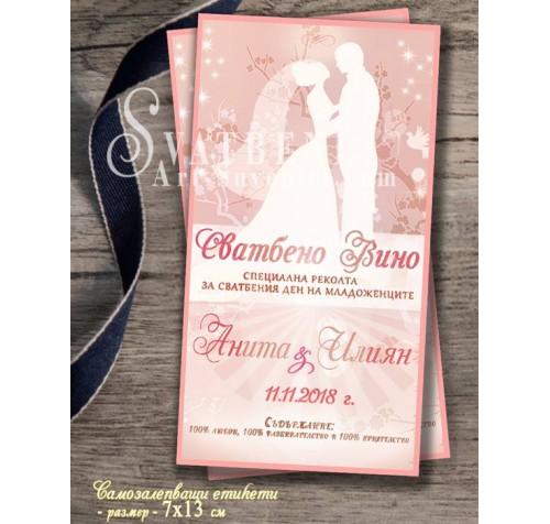 """Етикети за Ракия или Вино с Дизайн """"Blush"""" в розова тема :: Сватбени Етикети Е01-76››938"""