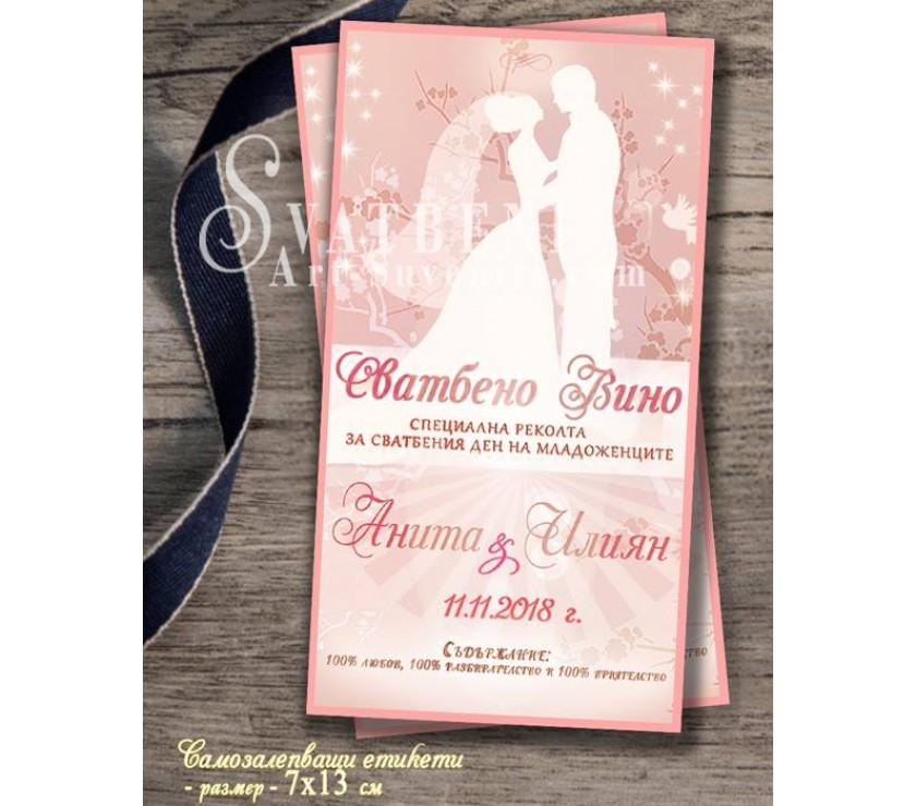 """Етикети за Ракия или Вино с Дизайн """"Blush"""" в розова тема :: Сватбени Етикети Е01-76"""