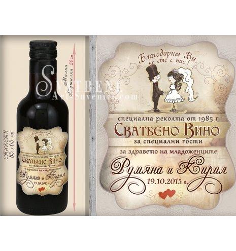 """Етикети за Малки Бутилки за Вино и Ракия и Дизайн """" Туни"""" :: #01-6 (Сватбени Етикети) АРТ™"""