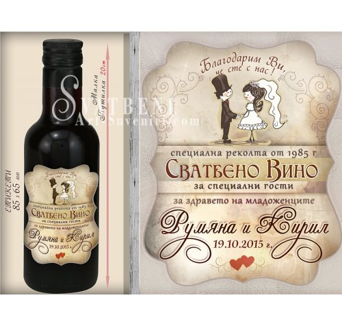 """Етикети за Малки Бутилки за Вино и Ракия и Дизайн """" Туни"""" :: #01-6››498"""
