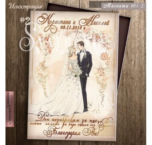 Сватбени Магнити с Ретро Илюстрация по Избор №01-2››1066