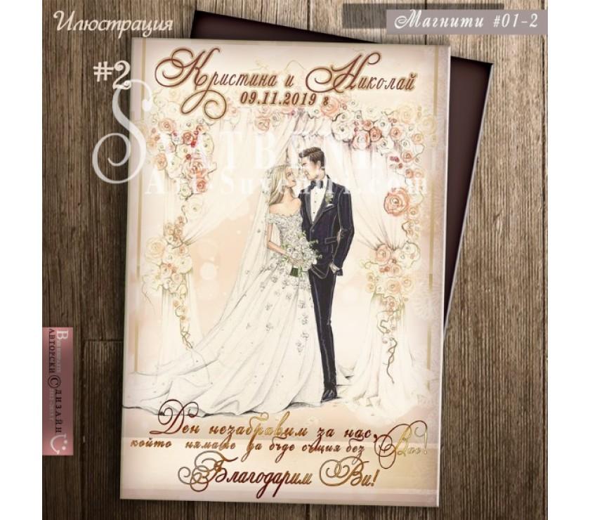 Сватбени Магнити с Ретро Илюстрация по Избор №01-2