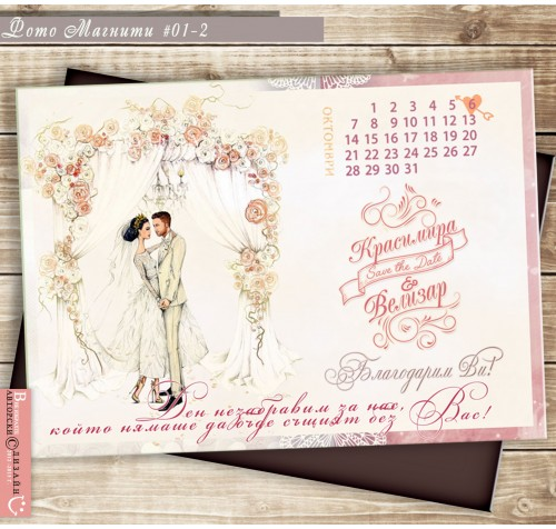 """Сватбени магнити  """"Save the Date"""" винтидж тема №01-2››1040"""