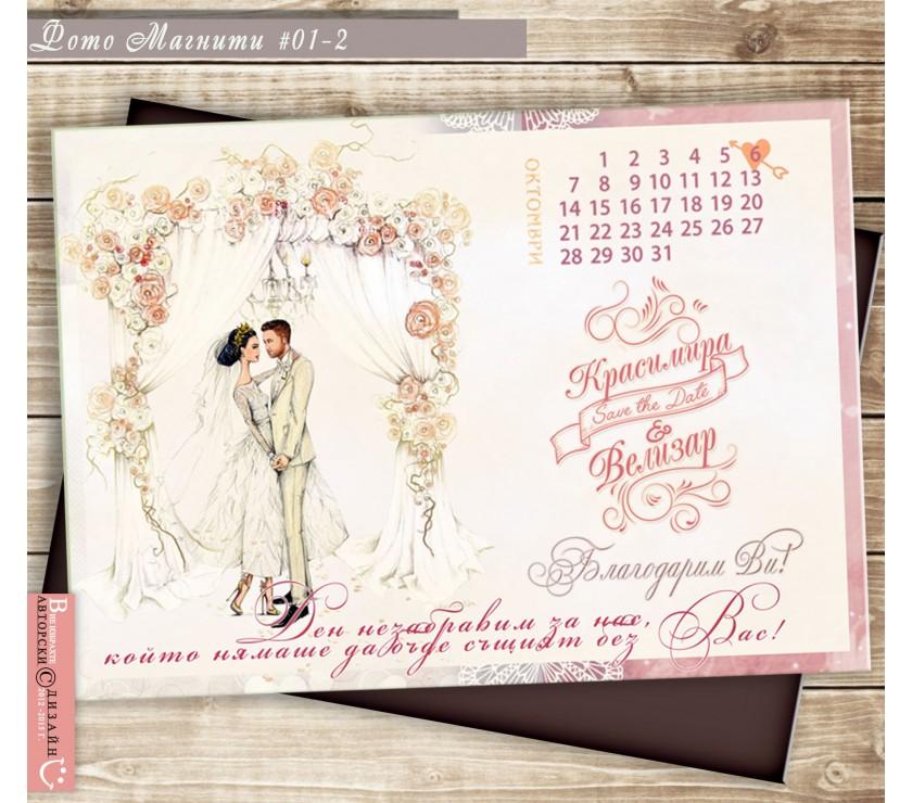 """Сватбени магнити  """"Save the Date"""" винтидж тема №01-2"""