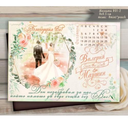 Тема Mint^Peach :: Сватбени магнити LoveArt №01-2››1064