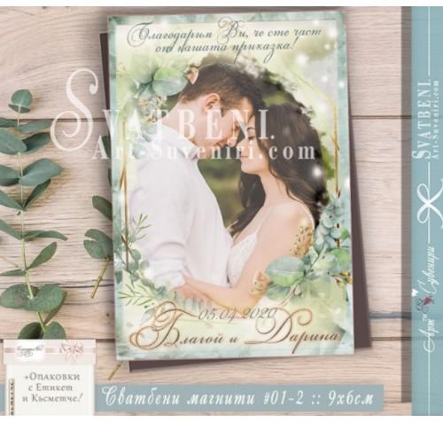 Тема Евкалипт :: Сватбени Магнити с акцент върху Снимката №01-2››1063