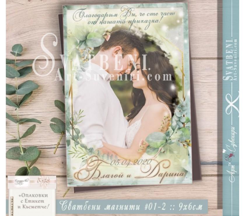 Тема Евкалипт :: Сватбени Магнити с акцент върху Снимката №01-2