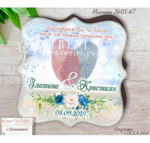 """Сватбени подаръци за гостите """"LoveFingers"""" цветове по избор :: Сватбени Магнити #01-67››1021"""