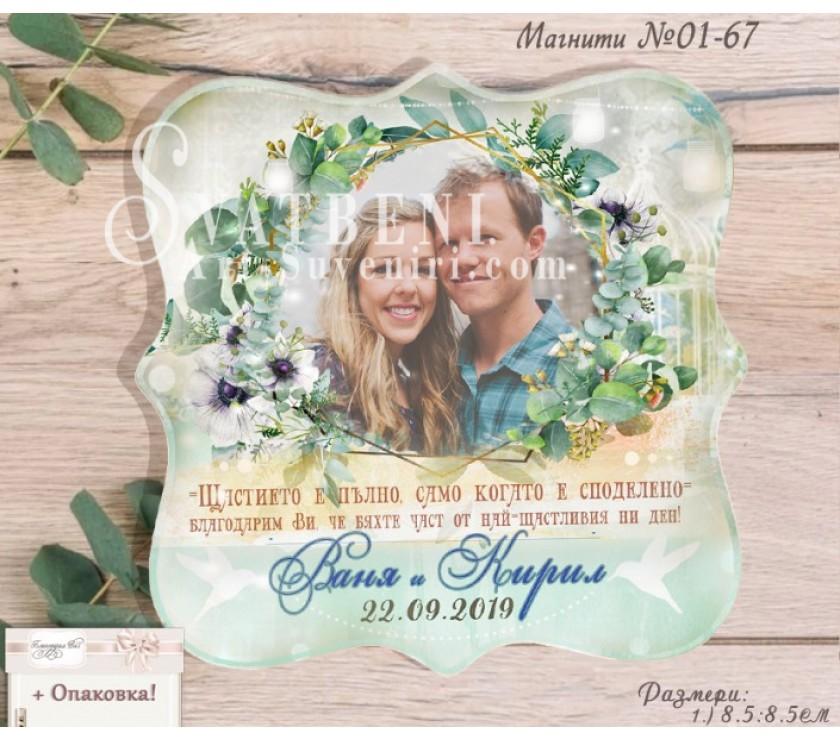 Тема Евкалипт | Сватбени Магнити Подаръци за Гостите №01-67