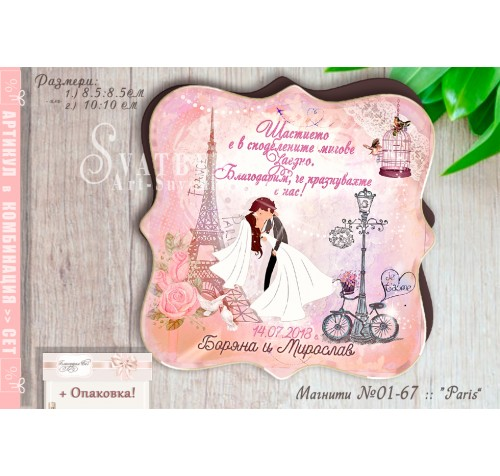 """Дизайн """"Целувка в Париж"""" в цветове по избор :: Сватбени Магнити #01-67››934"""