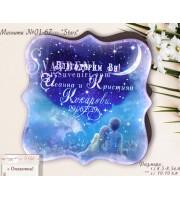 """Дизайн """"Звездно Небе"""" Сватбени Магнити №01-67"""