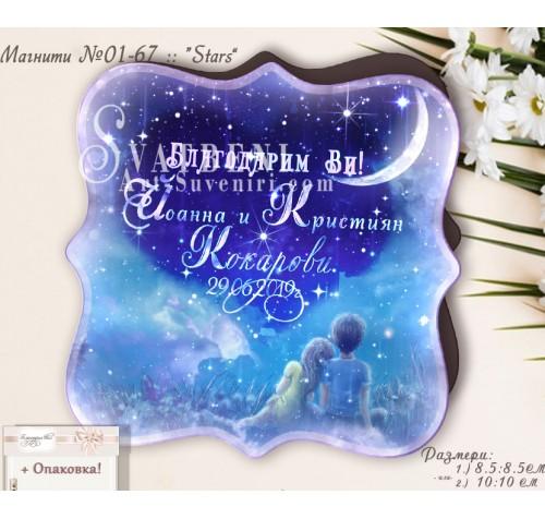 """Дизайн """"Звездно Небе"""" Сватбени Магнити №01-67››990"""