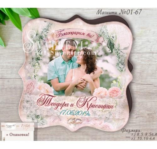 """Сватбени Магнити със Снимка Дизайн """"FloralArt"""" в Красива Форма №01-67››994"""