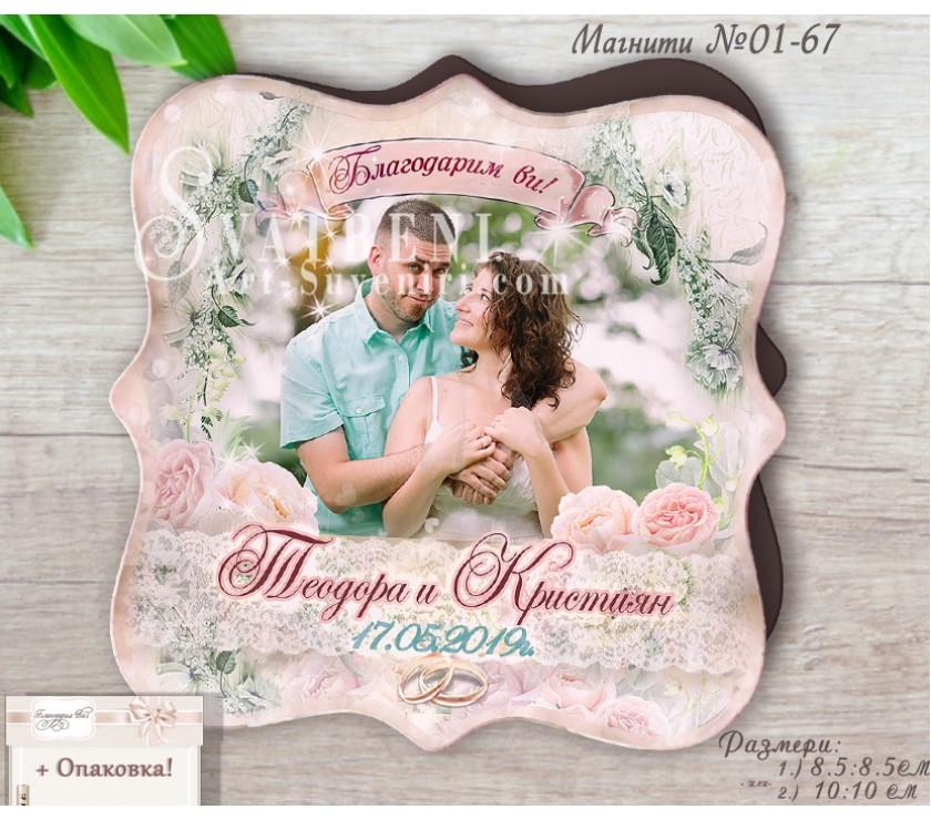 """Сватбени Магнити със Снимка Дизайн """"FloralArt"""" в Красива Форма №01-67"""
