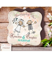 """""""Веселите Младоженци"""" Сватбени подаръци за гостите №01-67"""