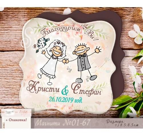 """""""Веселите Младоженци"""" Сватбени подаръци за гостите №01-67››1024"""