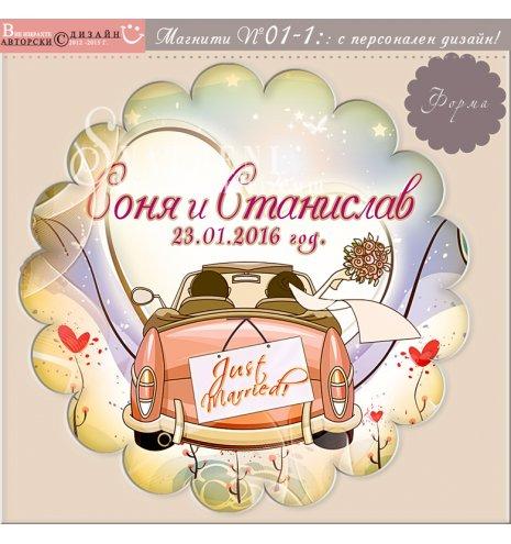 Сватбени Подаръчета - Кола с Младоженци :: Магнити #01-1 (Гъвкава магнитна лента) АРТ™