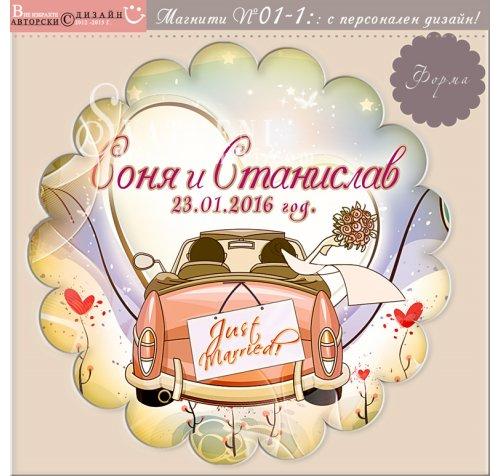 Сватбени Подаръчета - Кола с Младоженци :: Магнити #01-1››638