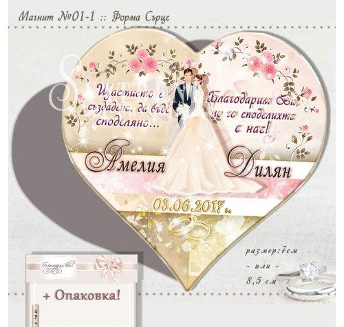 Дизайн Младоженци Файн и Послание с акцент Рози:: Сватбени Магнити - Сърце››448