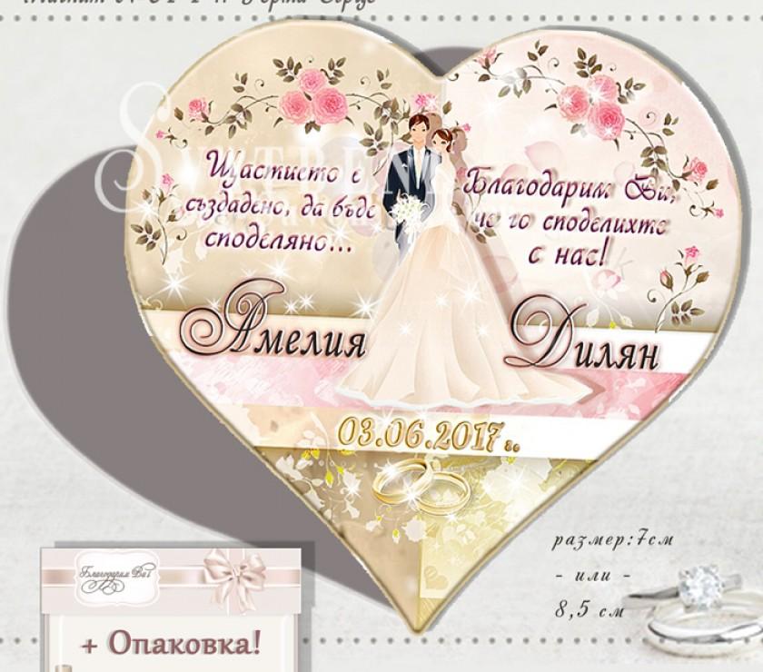 Дизайн Младоженци Файн и Послание с акцент Рози:: Сватбени Магнити - Сърце