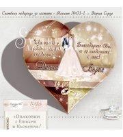 Дизайн Младоженци Файн - Злато и Шоколад :: Сватбени Магнити - Сърце