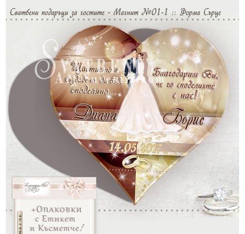 Дизайн Младоженци Файн - Злато и Шоколад :: Сватбени Магнити - Сърце››530