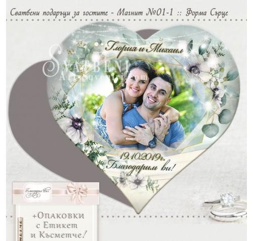 Тема Евкалипт | Сватбени магнити сърце и Снимка №01-5››1033