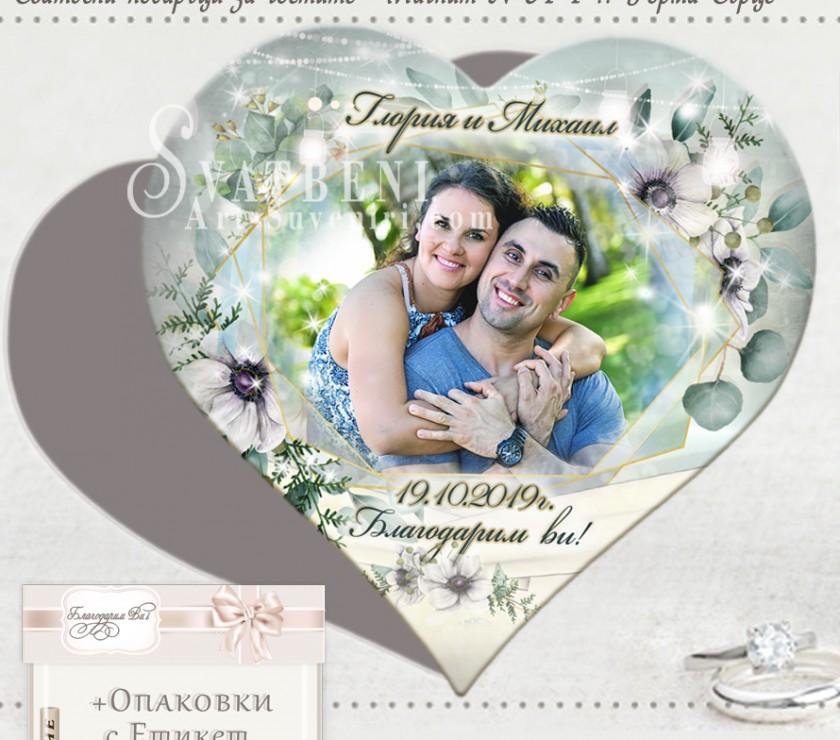 Тема Евкалипт | Сватбени магнити сърце и Снимка №01-5