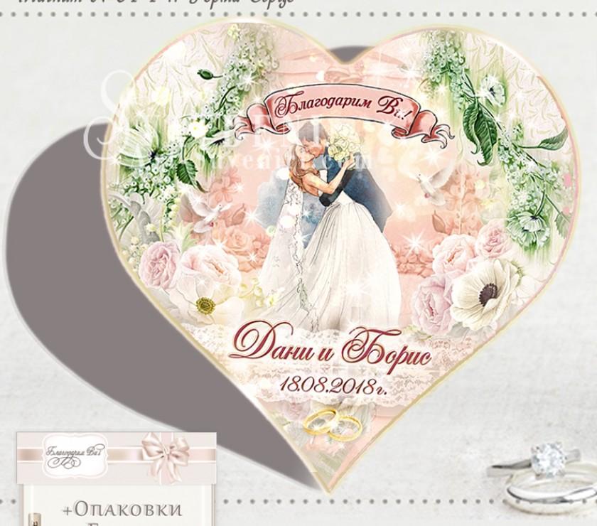 """Сватбени магнити сърце """"KissArt"""" в цветове по избор №01-5"""