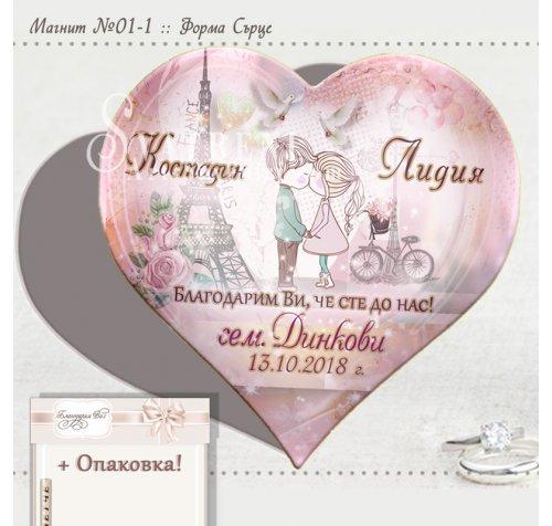 Сватбена тема Париж :: Подарък за Гостите на Сватбата Магнити #01-1››913