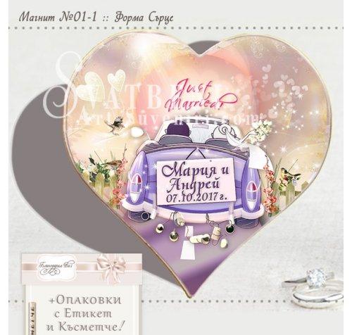 """Дизайн """"Bon Voyage 2"""" в цветове по избор :: Сватбени Магнити - Сърце››515"""