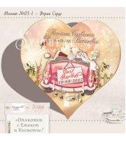 """Дизайн """"Bon Voyage 2"""" :: Сватбени Магнити - Сърце"""
