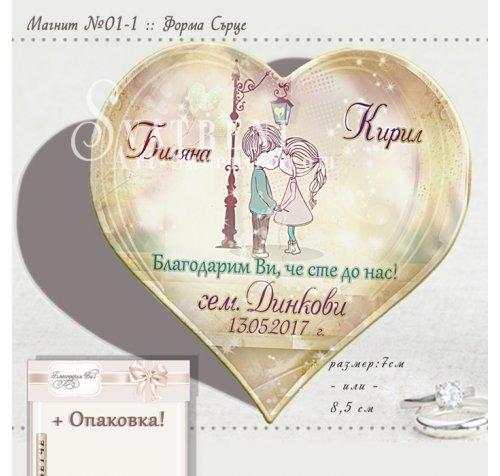Магнитче Сърце :: Подарък за Гостите на Сватбата #01-1››126
