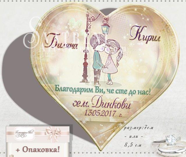 Магнитче Сърце :: Подарък за Гостите на Сватбата #01-1