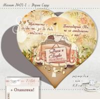 """""""Младоженци в Кола"""" и Послание :: Сватбени Магнити Сърце №01-5"""