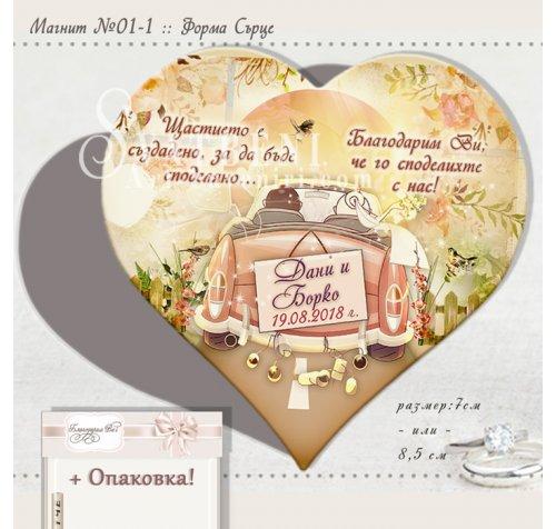 """""""Младоженци в Кола"""" и Послание :: Сватбени Магнити Сърце №01-5››739"""