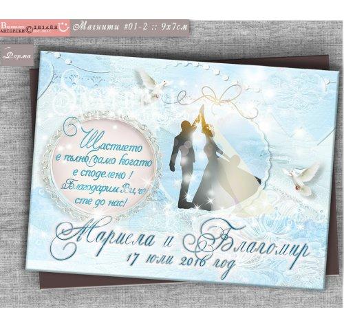 """Младоженци """"Hi-Five"""" в Цветове по Избор:: Сватбени Магнити #01-2››637"""