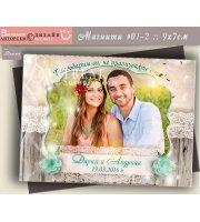 Магнити - Рустик тема и акцент в цвят Минт :: Подаръци за гостите #01-2