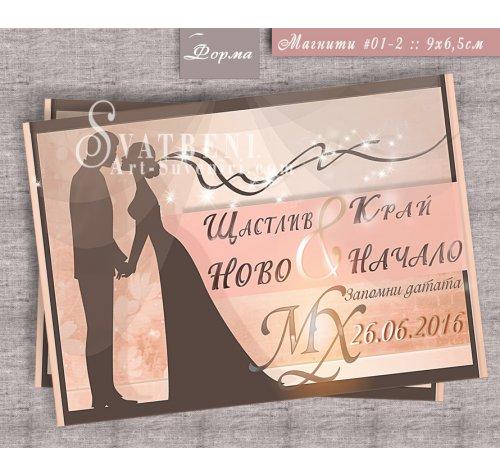 """""""Ново Начало"""":: Сватбени магнити #01-2››625"""