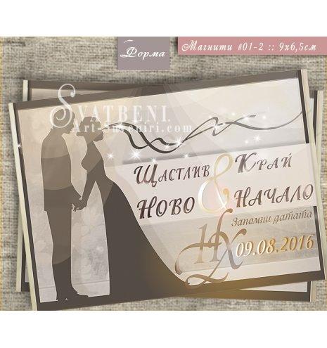 """""""Ново Начало"""":: Сватбени магнити #01-2 (Правоъгълни - 100 Магнитна основа) АРТ™"""