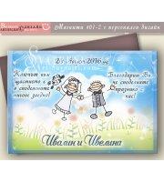 """Сватбени магнити """"Веселите Младоженци"""" тема в Синьо :: Подаръци гостите №01-2"""