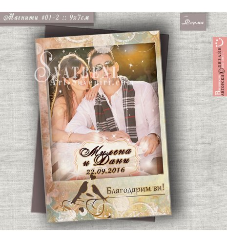 Рамка Полароид в Цветове по Избор :: Сватбени Магнити за Гостите #01-2 (Правоъгълни - 100 Магнитна основа) АРТ™