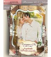 Магнити със Снимка и тема Рустик ( 2):: Сватбени Подаръци за Гостите №01-2