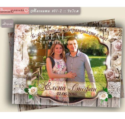 Сватбени Магнити със Снимка и тема Рустик :: Подаръци за гостите #01-2 ››503