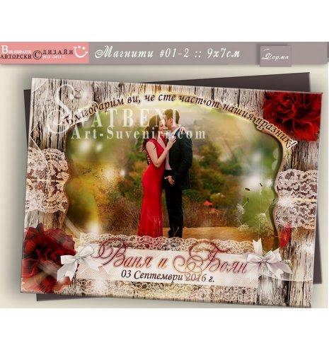 Магнити - Рустик тема и акцент в бордо :: Подаръци за гостите #01-2 (Правоъгълни - 100 Магнитна основа) АРТ™