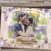 Магнити със Снимка и тема Рустик в лилаво :: Сватбени Подаръци за Гостите №01-2