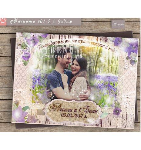 Магнити със Снимка и тема Рустик в лилаво :: Сватбени Подаръци за Гостите №01-2 (Правоъгълни - 100 Магнитна основа) АРТ™